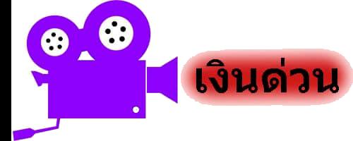 www.thaihuamuseum.com – แหล่งปล่อยเงินกู้รายวัน-รายเดือนที่น่าสนใจ มีความปลอดภัย ไม่ต้องมานั่งหวาดระแวงกลัว